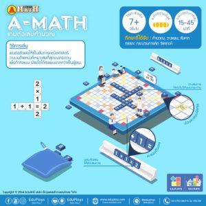 เอแม็ท รุ่นทั่วไป (มัธยม) ชุดกระดาษ A-Math เกมต่อเลขคำนวณ