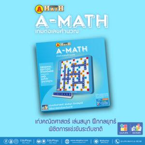 เอแม็ท รุ่นทั่วไป (มัธยม) ชุดมาตรฐาน A-Math เกมต่อเลขคำนวณ
