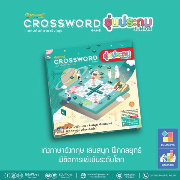 ครอสเวิร์ดเกม รุ่นประถม ชุดมาตรฐาน ลายอวกาศ Crossword Game