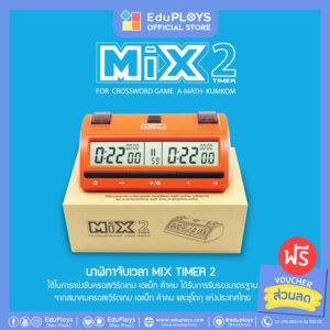 นาฬิกาจับเวลามิกซ์ไทมเมอร์ 2 MIX TIMER 2 (ครอสเวิร์ดเกม เอแม็ท คำคม)