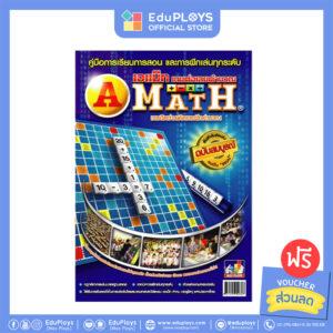 หนังสือคู่มือการเล่น เอแม็ท A-Math
