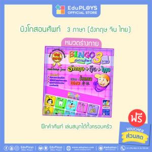 BINGO บิงโก สอนศัพท์ 3 ภาษา หมวดร่างกาย