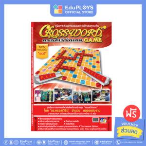 หนังสือคู่มือการเล่นครอสเวิร์ดเกม Crossword Game