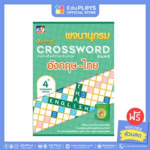 หนังสือพจนานุกรม ครอสเวิร์ดเกม Crossword Game