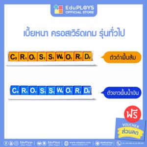 ครอสเวิร์ดเกม เบี้ยหนา รุ่นทั่วไป(มัธยม) Crossword Game
