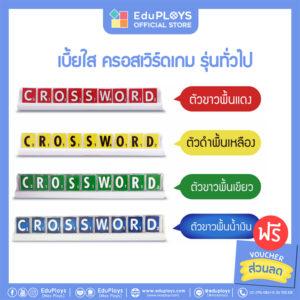 ครอสเวิร์ดเกม เบี้ยใส รุ่นทั่วไป(มัธยม) Crossword Game