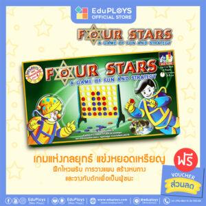โฟร์สตาร์ FOUR STARS เกมConnect 4