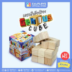 เต๋าอัจฉริยะ GENIUS CUBE (เกมเต๋างู Snake Rubik เกมเสริมทักษะ เสริมการเรียนรู้ เกมฝึกสมอง ของเล่นไม้)