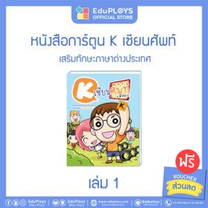 K เซียนศัพท์ หนังสือการ์ตูน เล่ม 1-3 หนังสือเสริมทักษะภาษาอังกฤษ