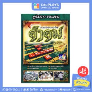 หนังสือคู่มือการเล่นคำคม Kumkom