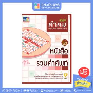 หนังสือรวมศัพท์คำคม Kumkom