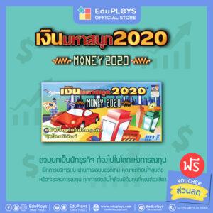 เกมเงินมหาสนุก MONEY 2020 by Max Ploys (เกมเศรษฐี เกมฝึกการลงทุน เกมกระดาน บอร์ดเกม เกมครอบครัว)