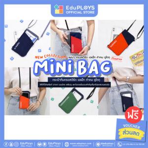 Mini Bag กระเป๋าผ้าแคนวาสใส่โทรศัพท์