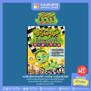 หนังสือปริศนาอักษรไขว้ ภาษาไทย เล่ม 2 THAI PUZZLES