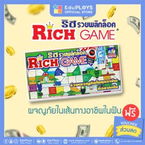 เกมริช รวยพลิกล็อค RICH GAME by Max Ploys (เกมเศรษฐี เกมกระดาน บอร์ดเกม เกมครอบครัว)
