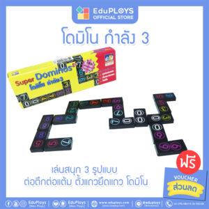 เกมซุปเปอร์โดมิโน Super Dominos