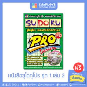 ซูโดกุโปร หนังสือซูโดกุ ชุด 1 เล่ม 2