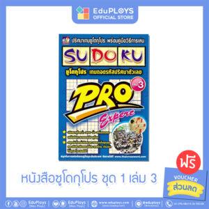 ซูโดกุโปร หนังสือ ชุด 1 เล่ม 3 (Expert)