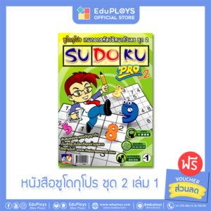 ซูโดกุโปร หนังสือซูโดกุ ชุด 2 เล่ม 1