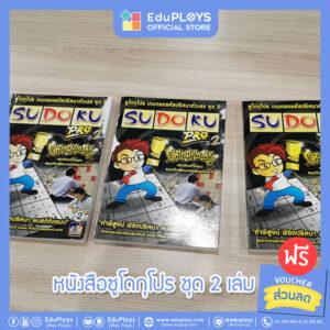 ซูโดกุโปร หนังสือซูโดกุ ชุด 2 เล่ม 2
