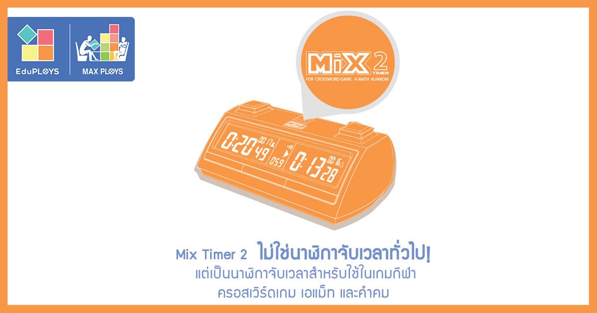 ทำไมต้องเป็นนาฬิกาจับเวลา Mix Timer 2 จาก Max Ploys นาฬิกาจับเวลา สำหรับครอสเวิร์ดเกม เอแม็ท คำคม