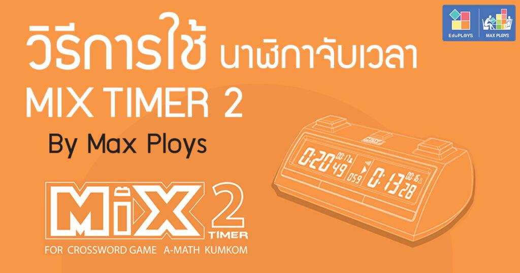 วิธีการใช้นาฬิการจับเวลาMix-Timer2 ครอสเวิร์ดเกม เอแม็ท คำคม