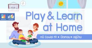 Play & Learn at Home หนี Covid-19 ปิดเทอม อยู่บ้าน บอร์ดเกม จาก Max Ploys