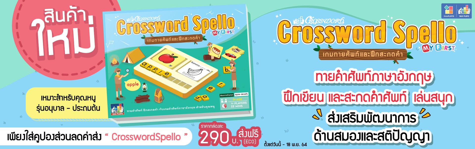 ครอสเวิร์ด สเปลโล Crossword Spello เกมทายศัพท์และฝึกสะกดคำ